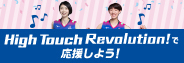 High Touch Revolution! で応援しよう!