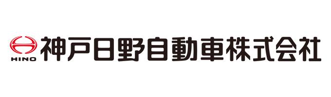 神戸日野自動車株式会社