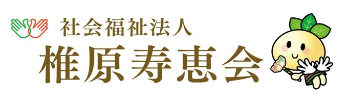 椎原寿恵会