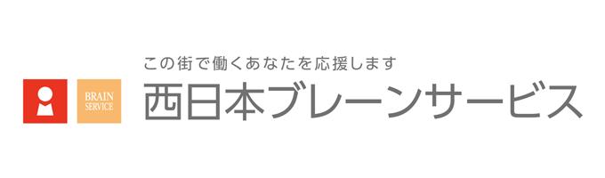 西日本ブレーンサービス