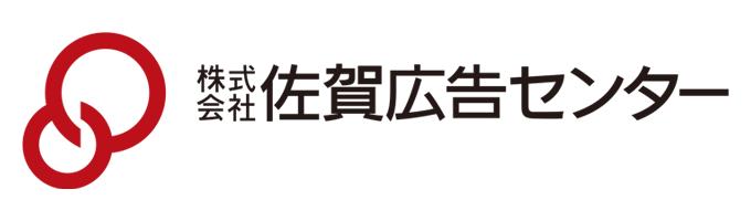 佐賀広告センター