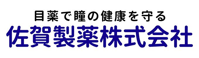 佐賀製薬株式会社